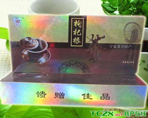 兴庆枸杞根茶