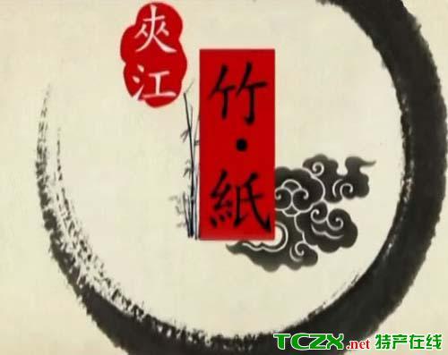 夹江书画纸